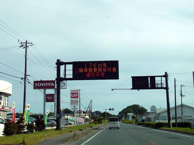 国道6号の通行規制事前予告